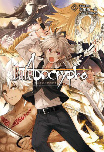 Fate/Apocrypha vol.5