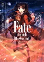 Fate/stay night [Heaven's Feel] 3