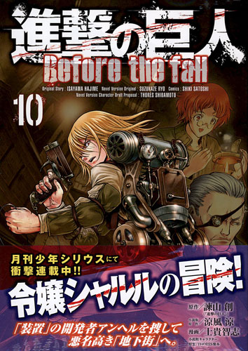 進撃の巨人 Before the fall 10