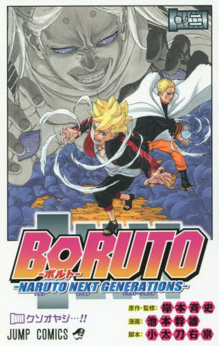 BORUTO -NARUTO NEXT GENERATIONS- 2