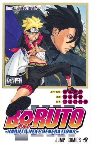 BORUTO -NARUTO NEXT GENERATIONS- 4