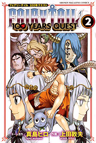 FAIRY TAIL 100YEARS QUEST 2