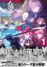 Fate/Grand Order アンソロジーコミック STAR RELIGHT 1