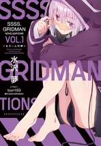 SSSS.GRIDMAN NOVELIZATIONS Vol.1 ~もう一人の神~