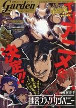 月刊コミックガーデン 2020年8月号