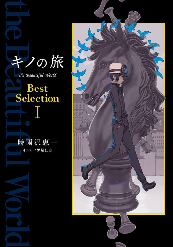 『キノの旅 the Beautiful World』Best Selection I