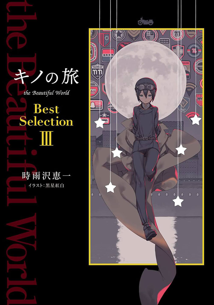 『キノの旅 the Beautiful World』Best Selection III