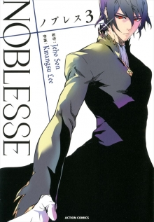 NOBLESSE 3