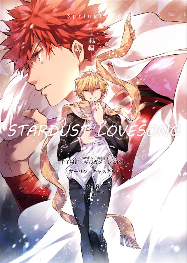 STARDUST LOVESONG 前編