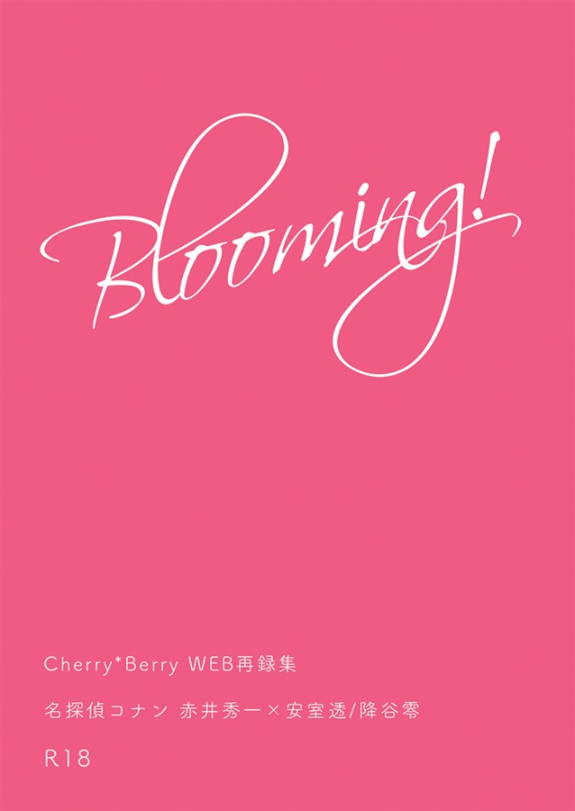 Blooming! Cherry*Berry WEB再録集