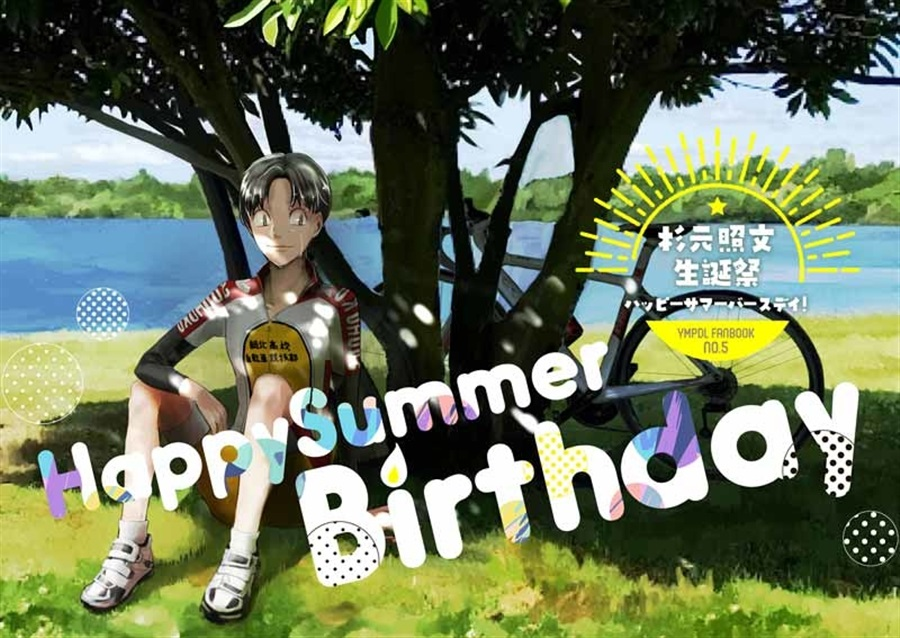 杉元照文生誕祭HappySummerBirthday