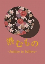 潜むものーjustice to believeー