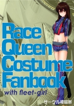 RaceQueen Costume Fanbook with fleet-girl