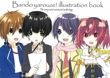 Bando yarouze!illustration book the only event memorial anthology