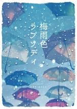 梅雨色ラプソディ