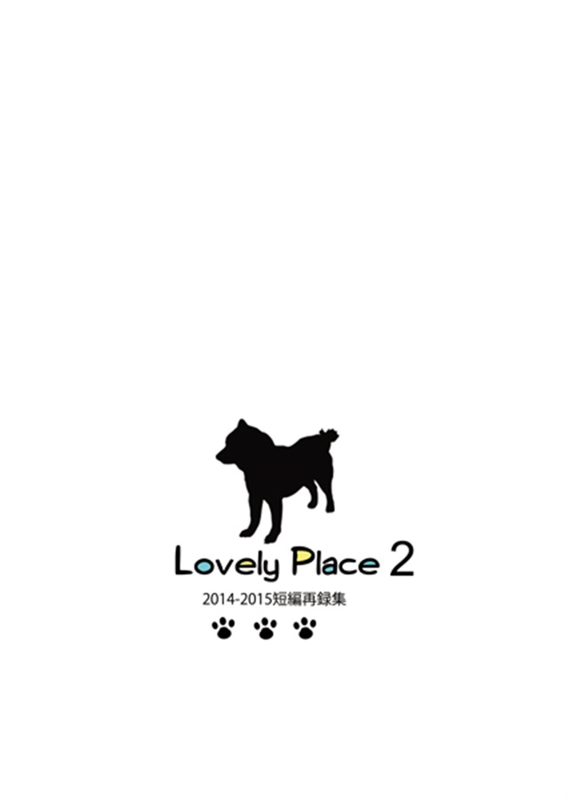 LovelyPlace2