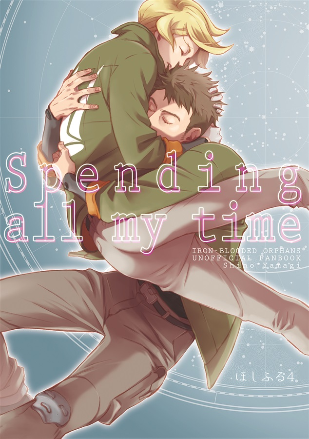 Spending all my time ほしふる4