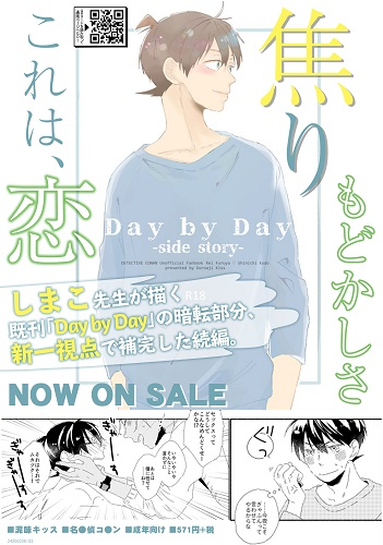 Day by Day -side story-