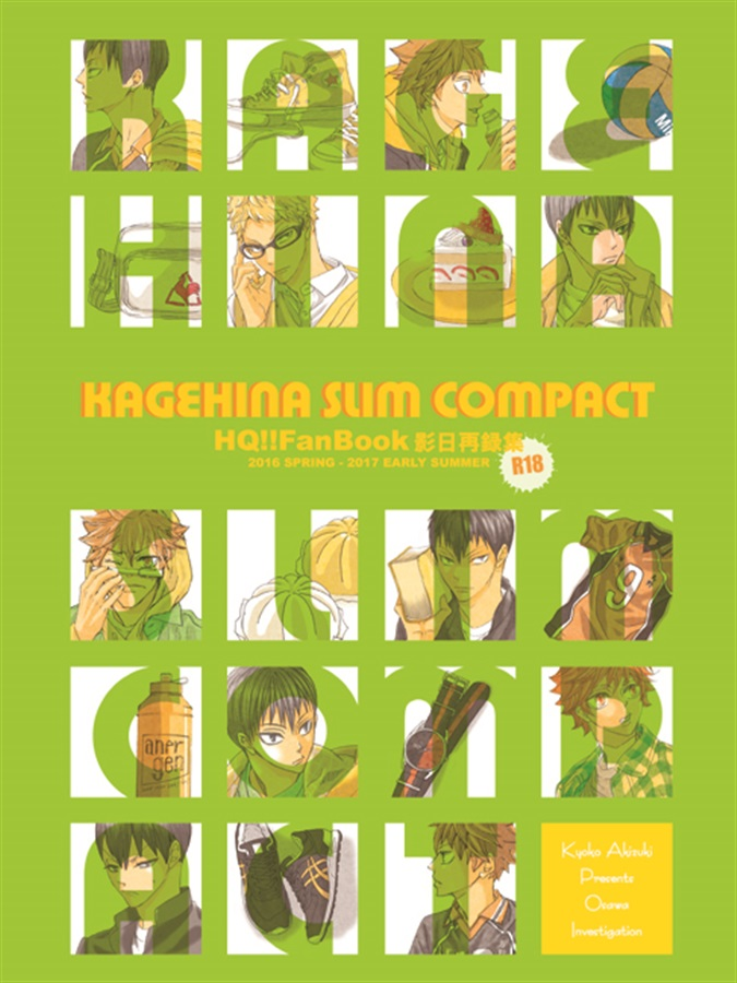 KAGEHINA SLIM COMPACT HQ!! Fanbook 影日再録集