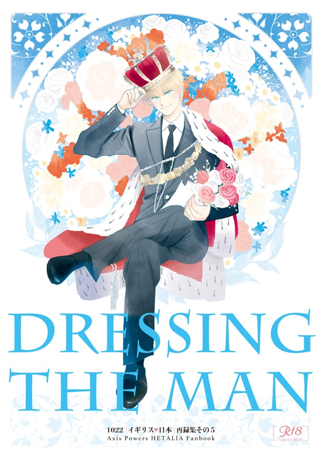 1022再録集5・6 DRESSING THE MAN / PAS DE CHEVAL