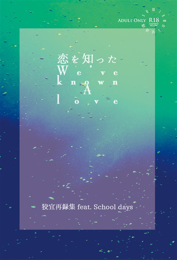 恋を知った -We've known A love-
