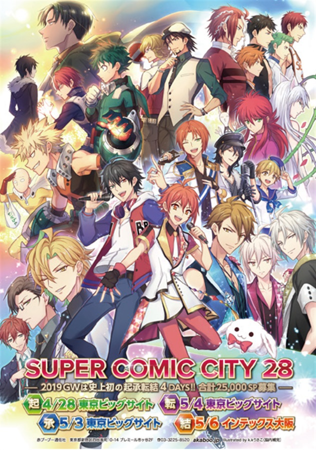 SUPER COMIC CITY 28 Day1