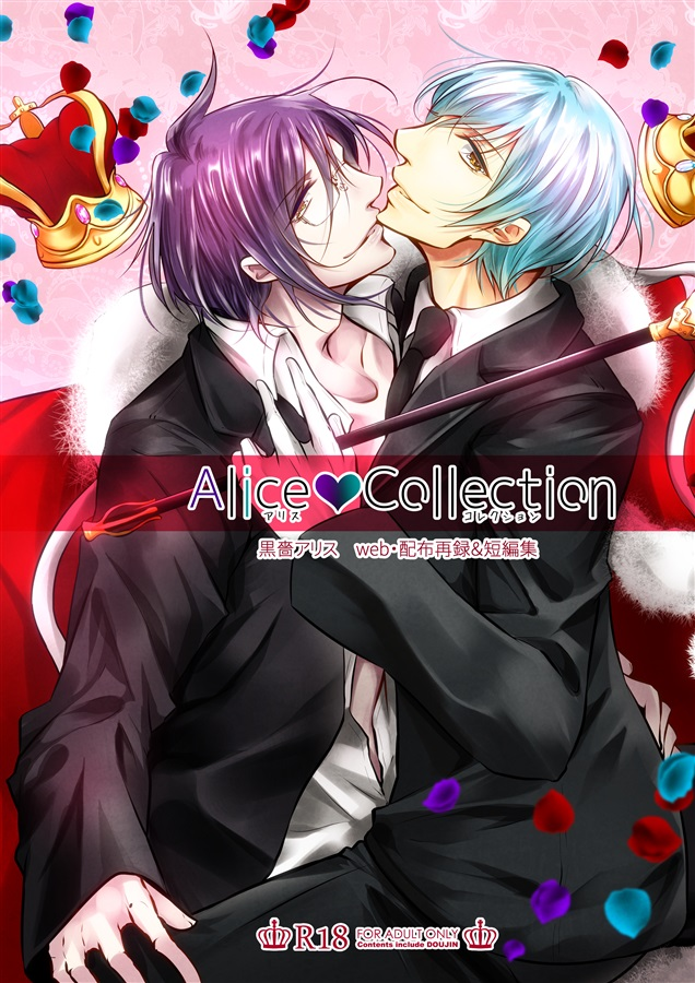 Alice Collection