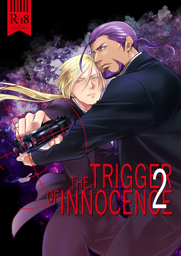 THE TRIGGER OF INNOCENCE2