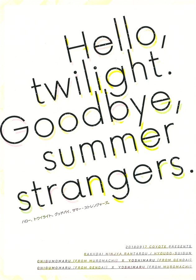 Hello, twilight. Goodbye, summer strangers.