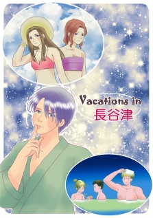 Vacations in 長谷津