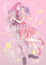 Moon night party 前編