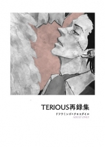TERIOUS再録集