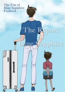 【特典付】The Report of Blue Sapphire(初版)