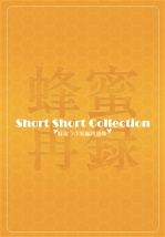 蜂蜜再録 Short Short Collection