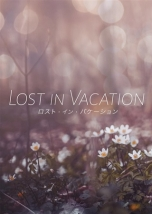 Lost in vacation