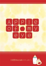 Apple of my eye(2次予約分)