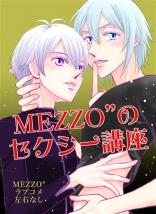 "MEZZO""のセクシー講座"