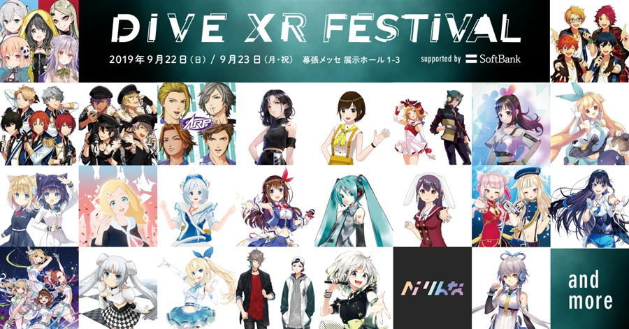 DIVE XR FESTIVALチケット【9月22日 昼公演】