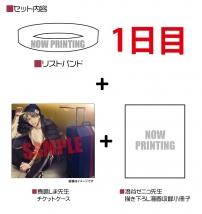 【1日目】C97リストバンド型参加証+真嶋しま チケットホルダーセット(C97限定販売)