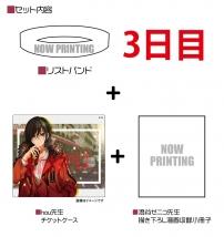 【3日目】C97リストバンド型参加証+hou チケットホルダーセット(C97限定販売)