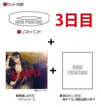 【3日目】C97リストバンド型参加証+真嶋しま チケットホルダーセット(C97限定販売)