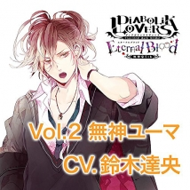 DIABOLIK LOVERS ドS吸血CD 無神家5th Eternal Blood Vol.2 無神ユーマ
