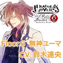 DIABOLIK LOVERS ZERO Floor.6 無神ユーマ