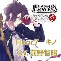 DIABOLIK LOVERS ZERO Floor.7 キノ