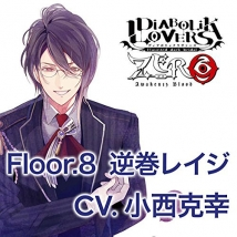 DIABOLIK LOVERS ZERO Floor.8 逆巻レイジ