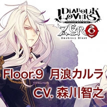 DIABOLIK LOVERS ZERO Floor.9 月浪カルラ