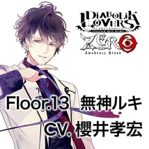 DIABOLIK LOVERS ZERO Floor.13 無神ルキ