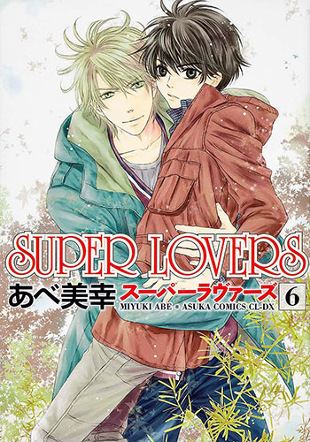 SUPER LOVERS 6