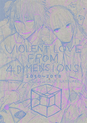 VIOLENT LOVE FROM 4 DIMENSIONS