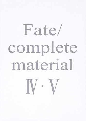 Fate/complete material IV・V